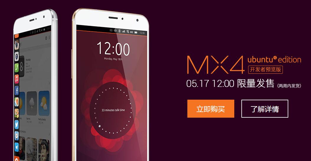 Meizu-MX4-Ubuntu-Touch1