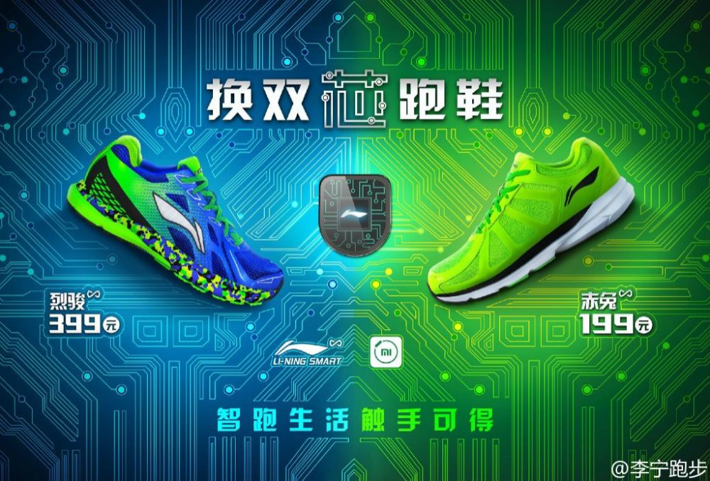 Li-Ning-smart-shoes-Photo1
