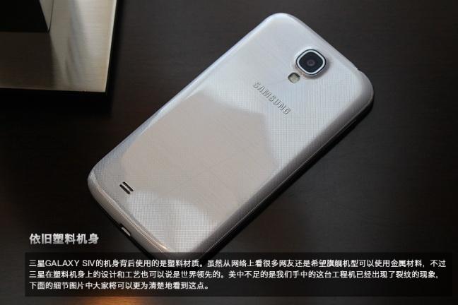 Galaxy - S4 - Image - 3